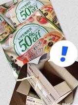 「生地糖質50%OFF~サラミとオリーブのミックスピッツァ」の画像(12枚目)