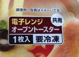 「生地糖質50%OFF~サラミとオリーブのミックスピッツァ」の画像(3枚目)