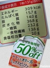 「生地糖質50%OFF~サラミとオリーブのミックスピッツァ」の画像(11枚目)