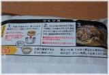 「新商品「お水がいらない 肉うどん」」の画像(3枚目)