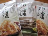 合食 減塩おつまみ3種の画像(1枚目)