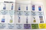 「<monitor>ケミコート 油汚れ用洗剤」の画像(2枚目)