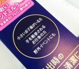 「   潤いと除菌ができる「消毒ハンドミルク」 」の画像(2枚目)