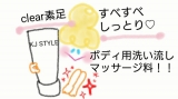 「【報告】ボディマッサージスクラブ【KJ】」の画像(1枚目)