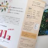 「モニター当選*大島椿スペシャルBOX!」の画像(4枚目)