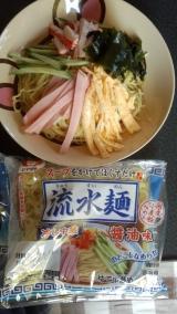 「流水麺」モニター当選!の画像(1枚目)