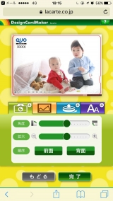 写真でつくるオリジナルQUOカードの画像(2枚目)