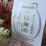 白陶泥(ハクトウドロ)石鹸の画像(1枚目)
