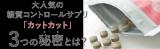「♡糖質コントロールサプリ「カットカット」♡」の画像(5枚目)