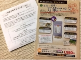 屋久島ガジュツ  1か月モニター♪の画像(1枚目)