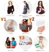 「【出産祝い】ビー・マム・ベイビーオンラインサイトから貴方が欲しいものベスト3」の画像(2枚目)