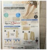 シルクを綿で守る 5本指靴下の画像(3枚目)