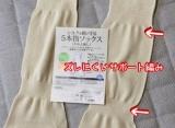 シルクを綿で守る 5本指靴下の画像(6枚目)