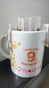 「~モニプラファンブログ~9周年オメデト!! ヽ(`・ω・´)ノ イェイ!!」の画像(2枚目)