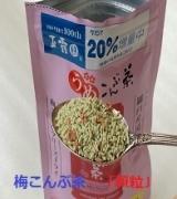 「梅こんぶ茶 増量スタンドパック」の画像(4枚目)