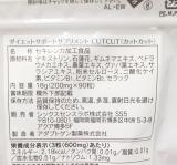 「糖質を徹底ブロック★成分高配合♡ダイエッターさん必見!!カットカット」の画像(3枚目)