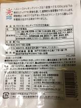 「Goshoku(合食)さんの、ヘルシースナッキング(ひとくちいわしチップスすだち風味)食べてみた」の画像(3枚目)