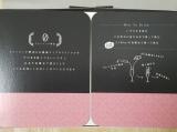 「カリスマブロガーのゆんころさんプロデュース!☆クレンジング酵素0★」の画像(4枚目)
