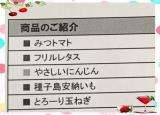 「懸賞生活90日目!オイシックス!」の画像(2枚目)