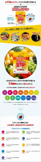 「一日1粒で必要なビタミンが摂れる!」の画像(2枚目)