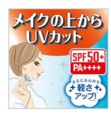 「【モニター募集】メイクの上から塗り直せる!プライバシーのUV!」の画像(2枚目)
