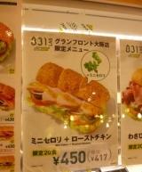 サブウェイ野菜ラボ グランフロント大阪限定「ミニセロリ+ローストチキン」の画像(2枚目)