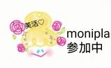 「□モニター参加□」の画像(1枚目)