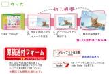 「お気に入りの写真でオリジナルカードを簡単作成!!」の画像(3枚目)