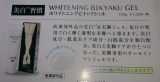 「KJ STYLE  WHITENING BIKYAKU GEL」の画像(3枚目)