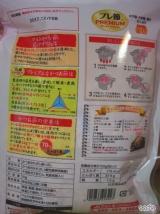 「☆ マルトモ株式会社さん プレミアムな花けずりをサラダに♪  離乳食にも大活躍!」の画像(2枚目)
