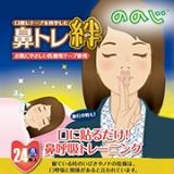 「鼻呼吸トレーニング☆鼻トレ絆」の画像(1枚目)