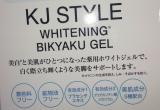 「KJ STYLE  WHITENING BIKYAKU GEL」の画像(4枚目)