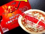 「当選レポ☆明治 濃厚チーズリゾット&完熟トマトと十勝産チーズのリゾット」の画像(3枚目)