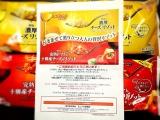 「当選レポ☆明治 濃厚チーズリゾット&完熟トマトと十勝産チーズのリゾット」の画像(1枚目)