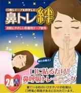 「ののじ鼻トレ絆」の画像(1枚目)