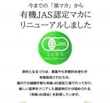 「マカのパワーで元気に過ごす゚+.(・∀・)゚+.゚有機マカ【ミネラルプラス】」の画像(4枚目)
