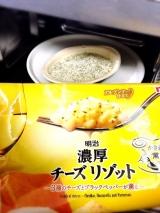 「当選レポ☆明治 濃厚チーズリゾット&完熟トマトと十勝産チーズのリゾット」の画像(7枚目)