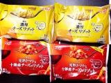 「当選レポ☆明治 濃厚チーズリゾット&完熟トマトと十勝産チーズのリゾット」の画像(2枚目)