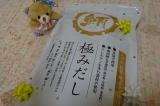 鮪が生み出す究極のバランス¡九州原産の魔法のだし   ホシサン の画像(2枚目)