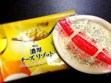 「当選レポ☆明治 濃厚チーズリゾット&完熟トマトと十勝産チーズのリゾット」の画像(6枚目)