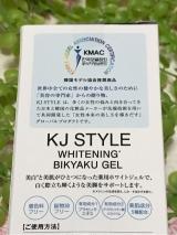 「モニター当選 KJ STYLEのホワイトニングビキャクジェル」の画像(4枚目)