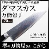 堺の刃物屋さん こかじさんのイベント!の画像(6枚目)