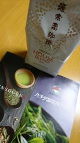 「〈モニター〉ハラダ製茶 源宗園 オリジナルハウスブレンドコーヒー|ズボラーマンの子育て・主婦業日記」の画像(2枚目)