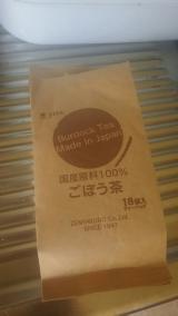 【モニター】ごぼう茶の画像(1枚目)