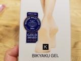 「[モニター報告]KJ STYLE美脚ジェル」の画像(5枚目)