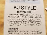 「[モニター報告]KJ STYLE美脚ジェル」の画像(4枚目)