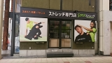 「   ストレッチ専門店 SUPERストレッチ心斎橋店♪ 」の画像(1枚目)