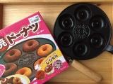 格安!ドーナツメーカーで簡単おやつ♪ 焼きドーナツ♡ きな粉&ホイップクリームでカフェ風の画像(2枚目)