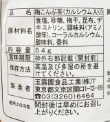 「アレンジ広がる♪梅こんぶ茶でサッパリ料理作り★」の画像(2枚目)