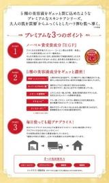 新商品◆EGF配合リセプトスキンプレミアム クリームの画像(3枚目)